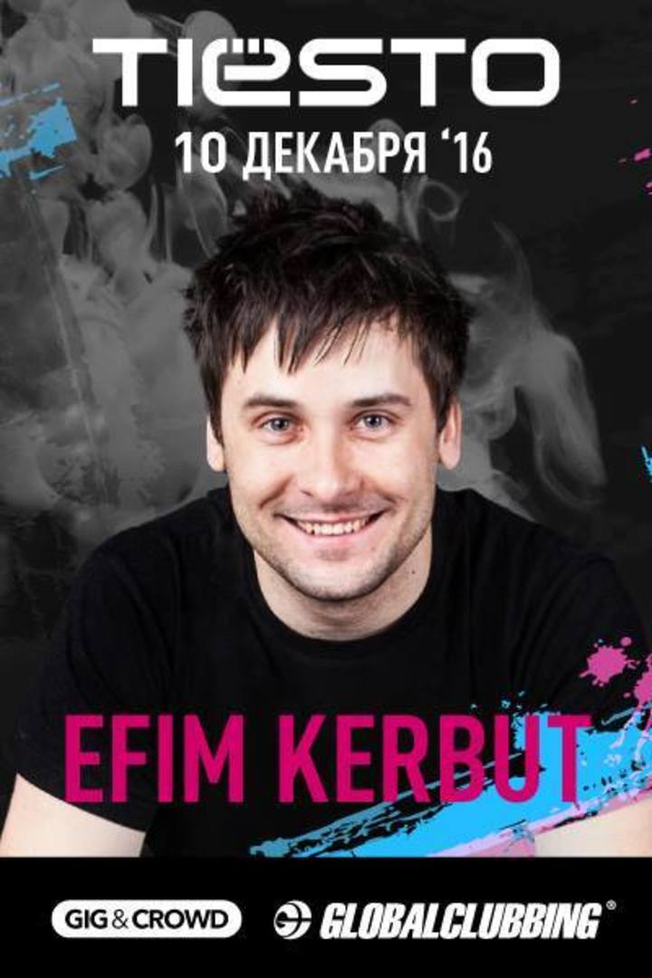Efim Kerbut Tour Dates