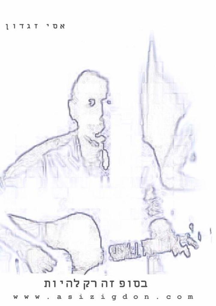 אסי זיגדון והצדיקים:  רוק&רוח Tour Dates