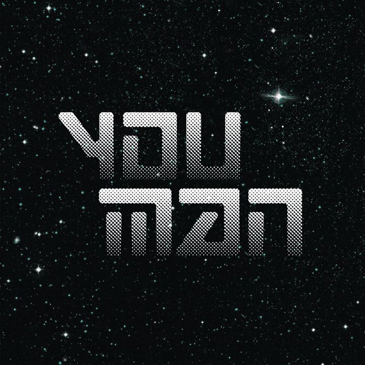 You Man Tour Dates