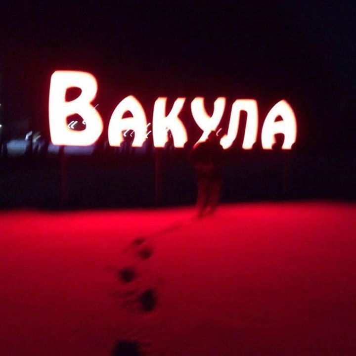 Vakula @ Sunkeys  TYO - Tokyo, Japan