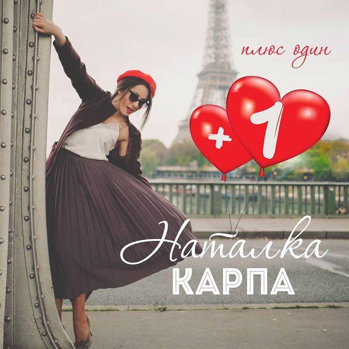 Natalka Karpa Tour Dates