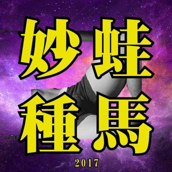 妙蛙種馬 Tour Dates