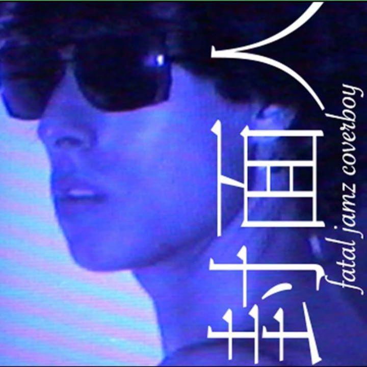 Fatal Jamz @ Echoplex - Los Angeles, CA