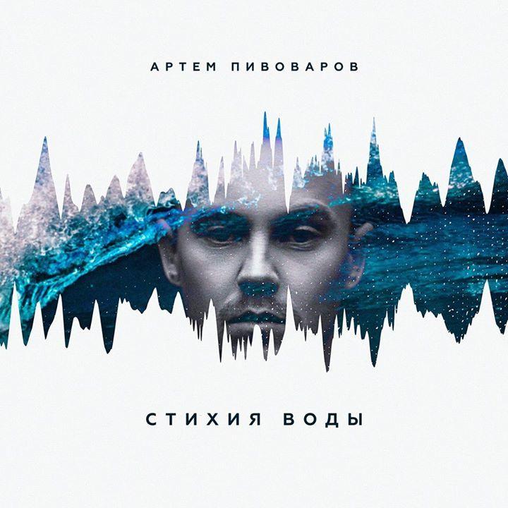 Artem Pivovarov Tour Dates