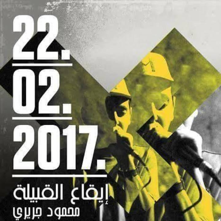 DAM Palestine Tour Dates