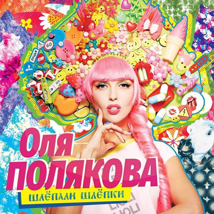Оля Полякова Tour Dates
