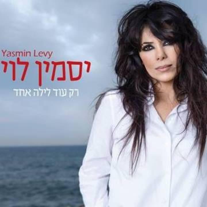 Yasmin Levy @ Stroum Jewish Community Center - Seattle, WA