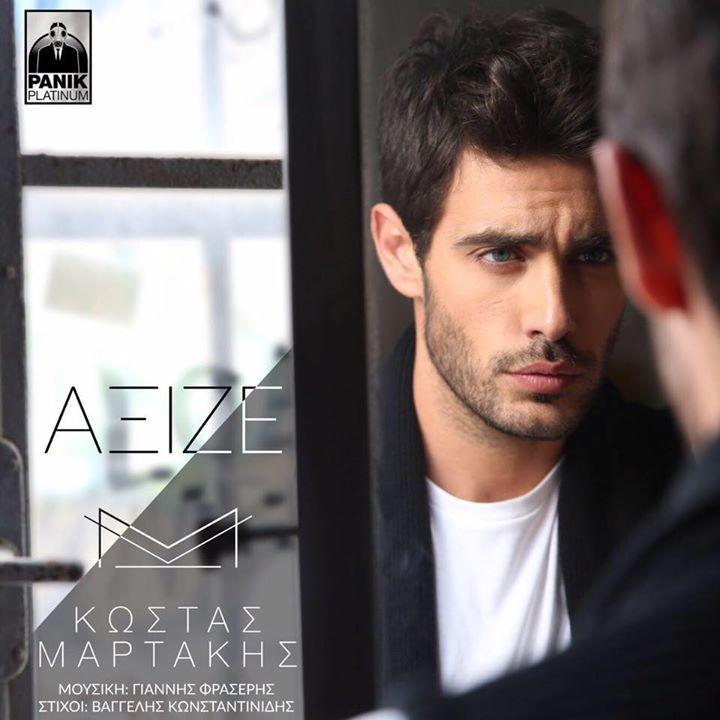 Kostas Martakis Tour Dates