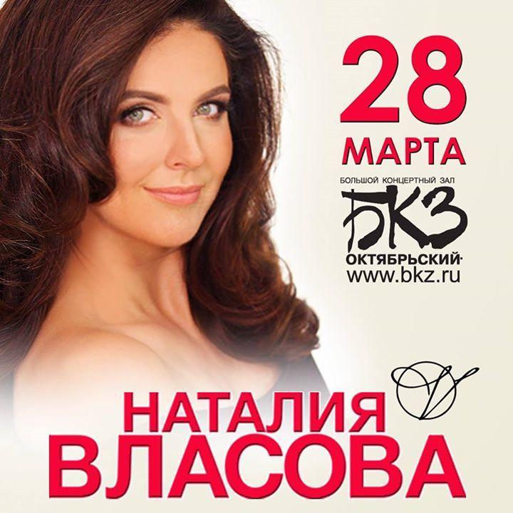 Наталия Власова Tour Dates