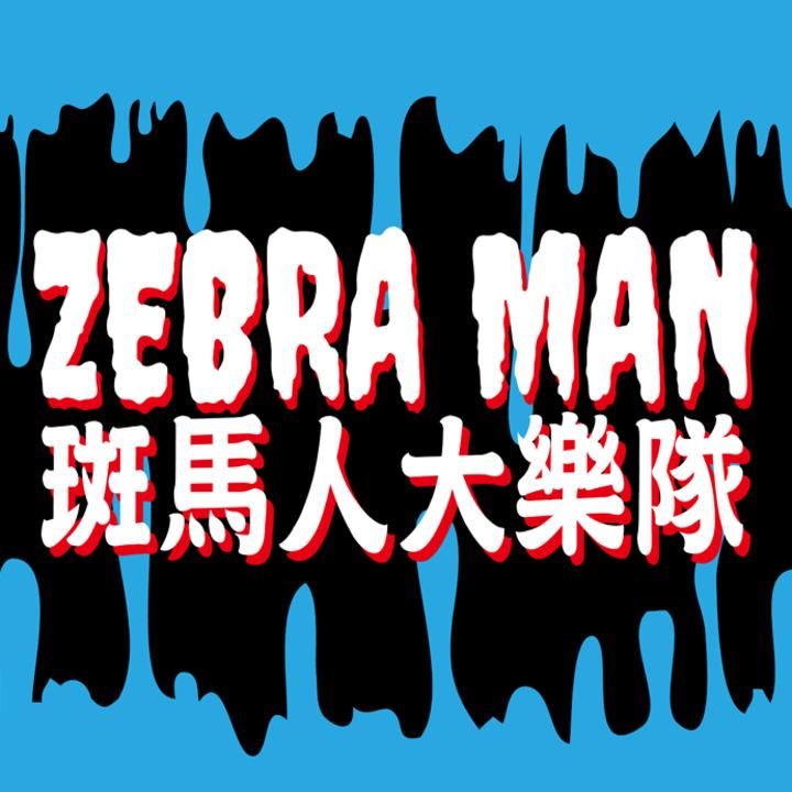 斑馬人大樂隊-Zebra Man Tour Dates