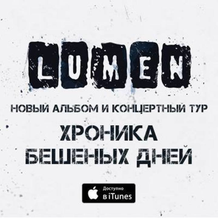 Lumen Tour Dates