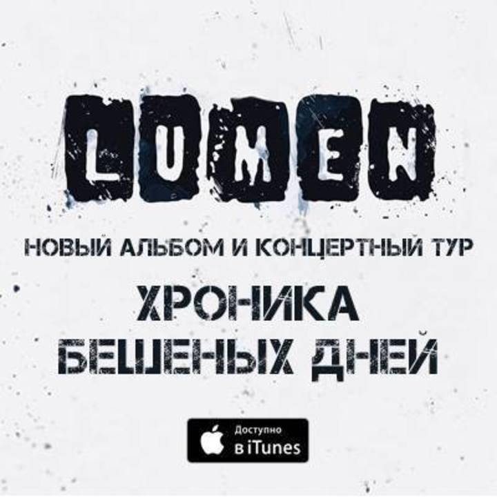 Lumen @ Teleclub - Ekaterinburg, Russian Federation