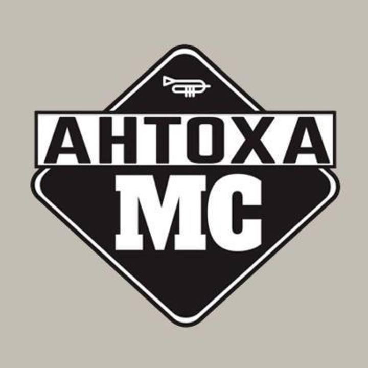 Антоха МС Tour Dates