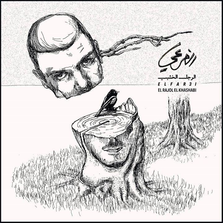 El Far3i-الفرعي Tour Dates
