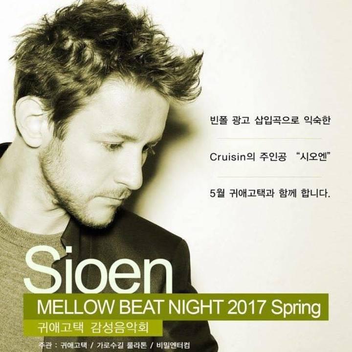 Sioen Tour Dates