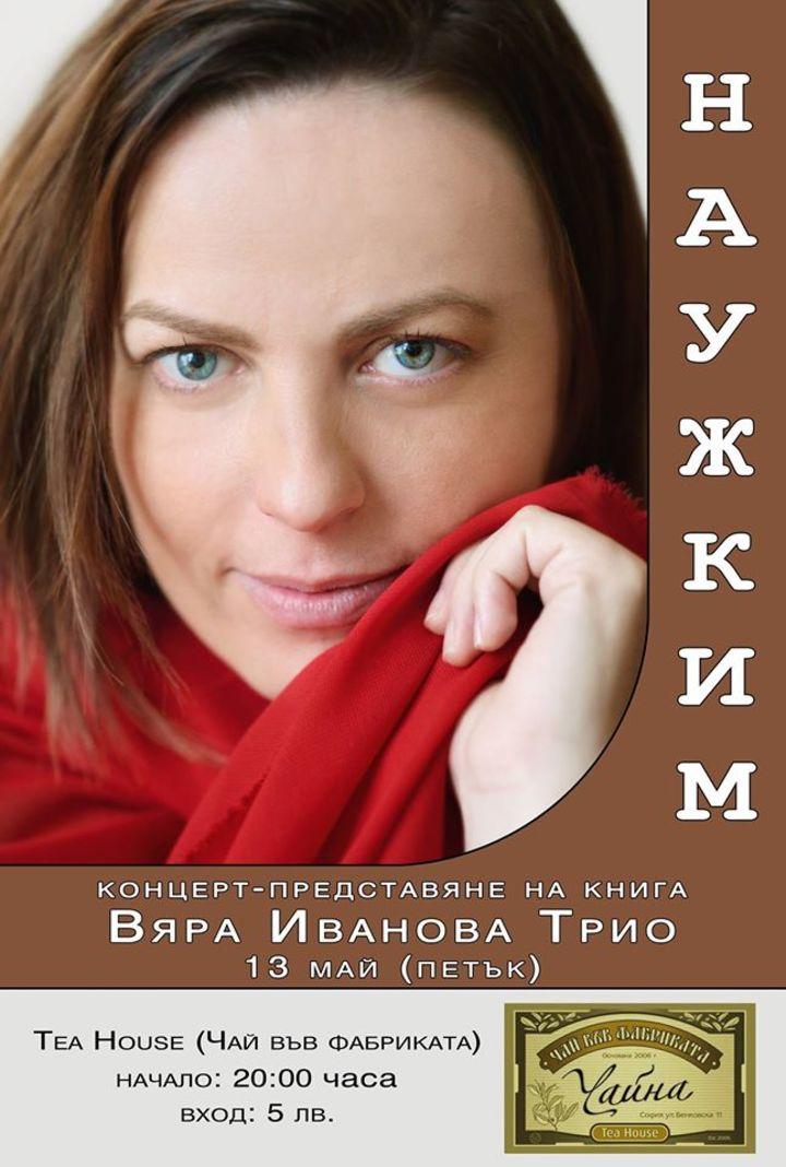Viara Ivanova Tour Dates
