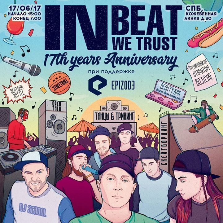 In Beat We Trust Tour Dates