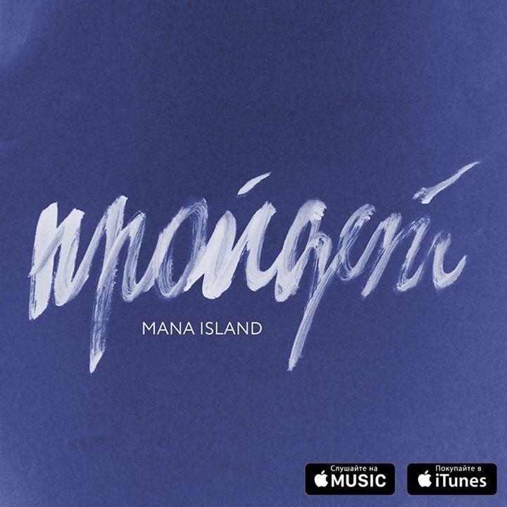 Mana Island Tour Dates