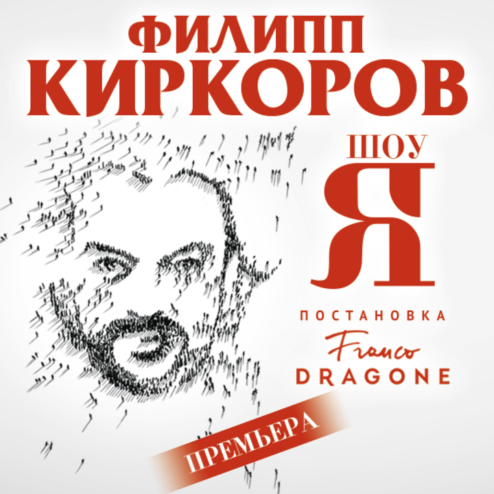 PhKdigest @ Концертно-зрелищный центр Ярославль - Yaroslavl, Russian Federation
