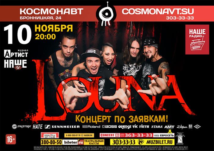 Louna @ Kosmonavt - St. Petersburg, Russia