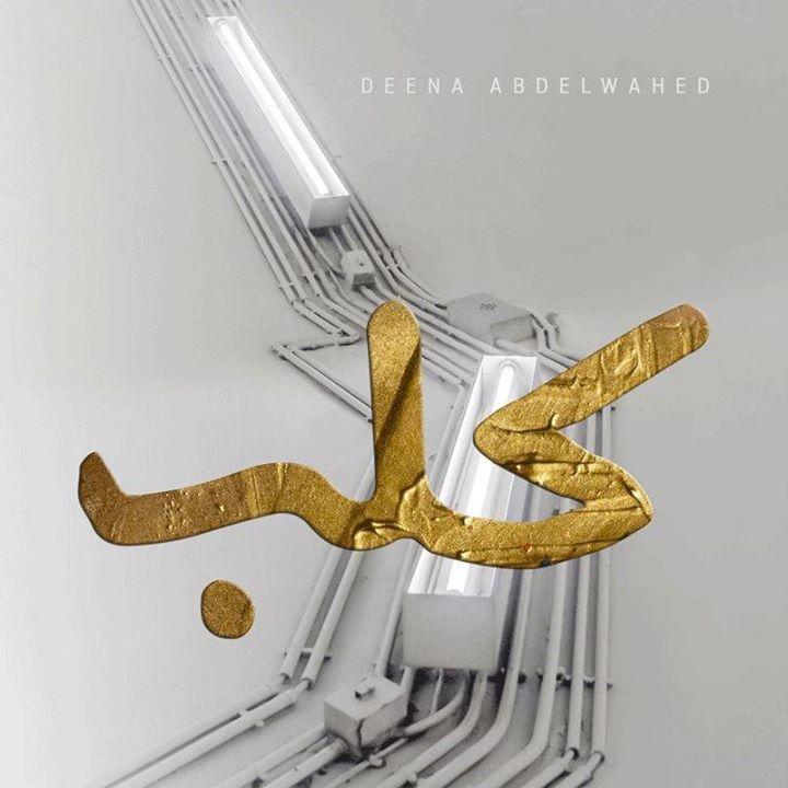 Deena Abdelwahed Tour Dates