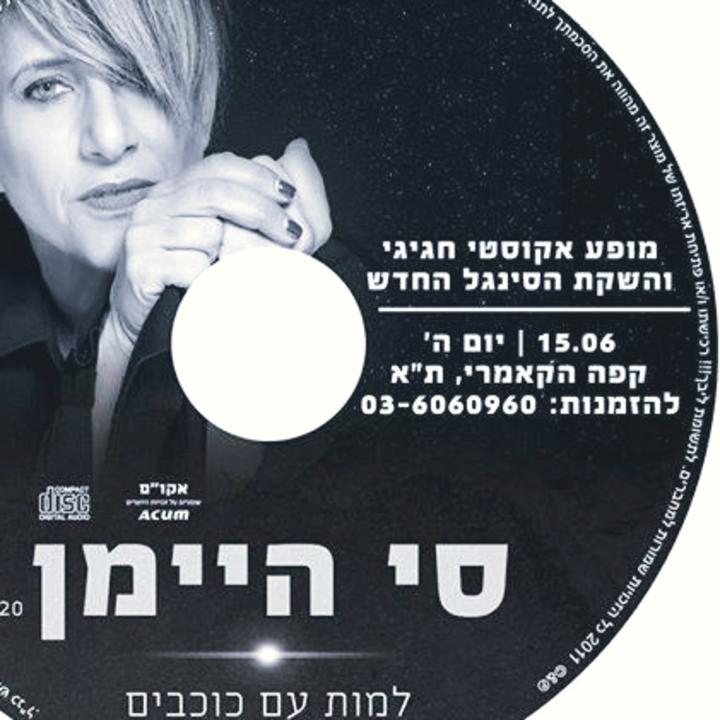 סי היימן - העמוד הרישמי Tour Dates