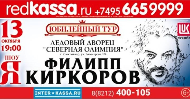 "PhKdigest @ Ледовый дворец ""Северная Олимпия"" - Syktyvkar, Russia"