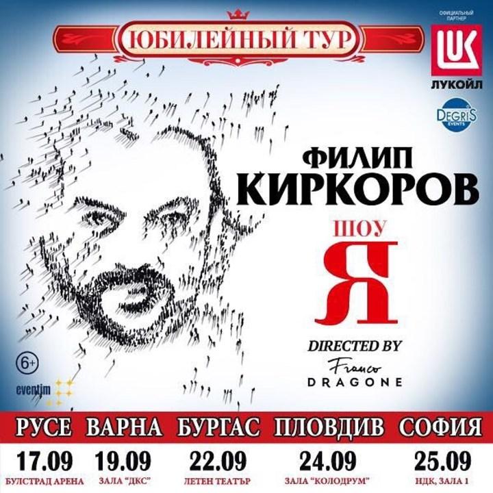 "PhKdigest @ ""Булстрад Арена"" - Ruse, Bulgaria"