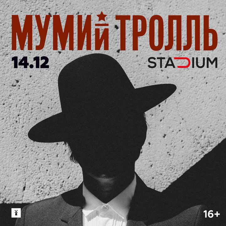 Mumiy Troll @ Stadium - Moscow, Russia