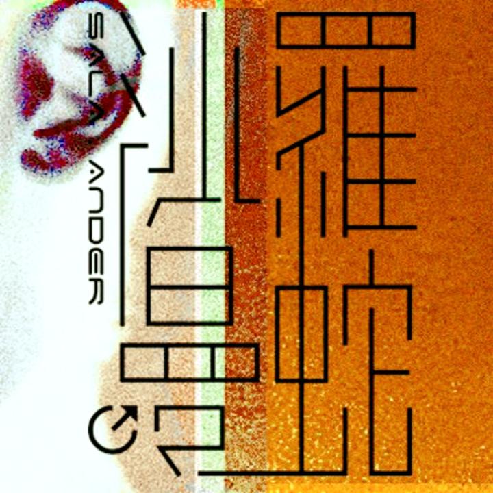 沙 羅 曼 蛇 s a l a m a n d e r Tour Dates