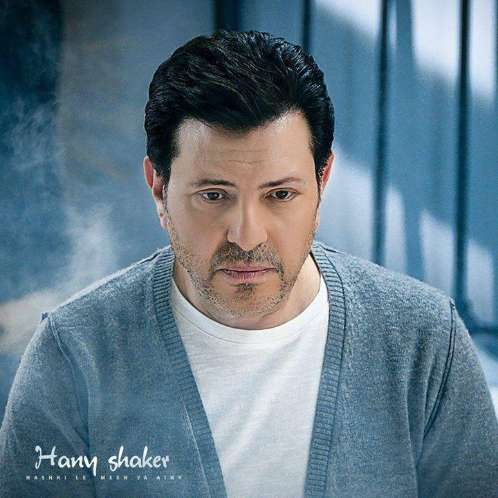 Hany Shaker Tour Dates