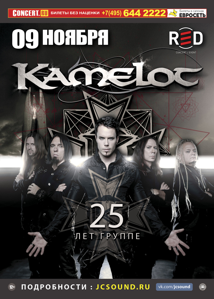 Kamelot @ Club Red - Moscow, Russia