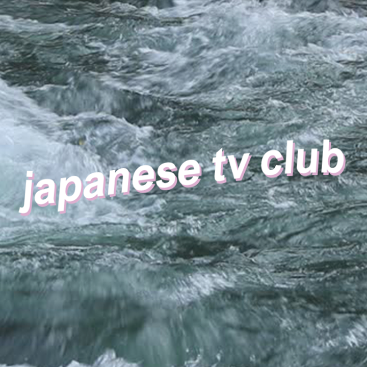 Japanese TV Club Tour Dates