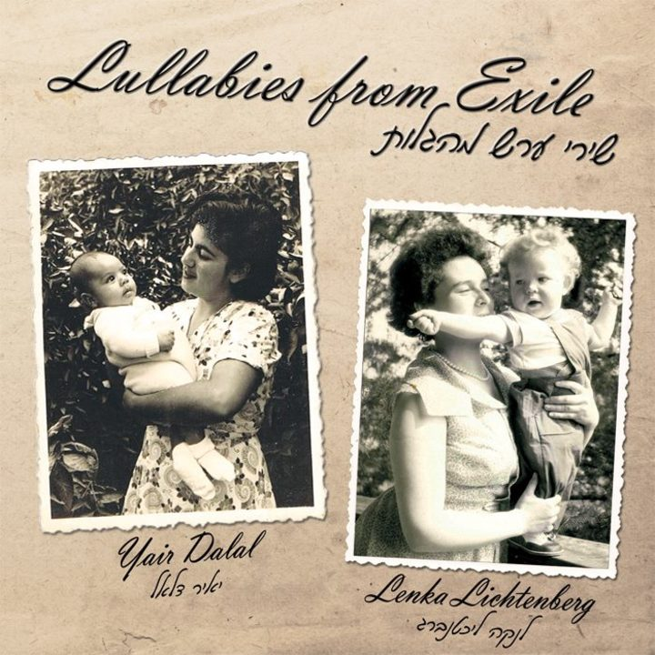Yair Dalal & Lenka Lichtenberg: Lullabies From Exile Tour Dates