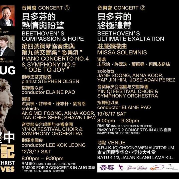 Stephen Johnson Tseu @ S.R.J.K. (C) Choong Wen Auditorium - Kuala Lumpur, Malaysia