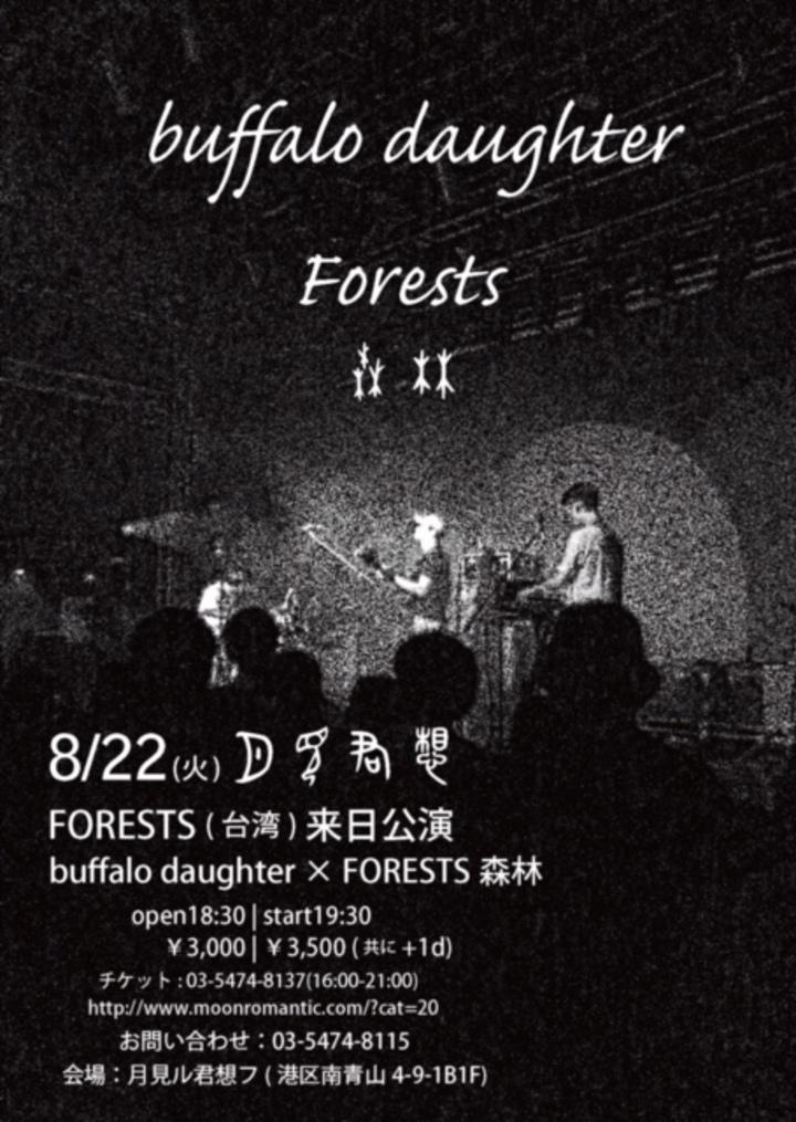 Buffalo Daughter @ Moon Romantic  - Tokyo, Japan
