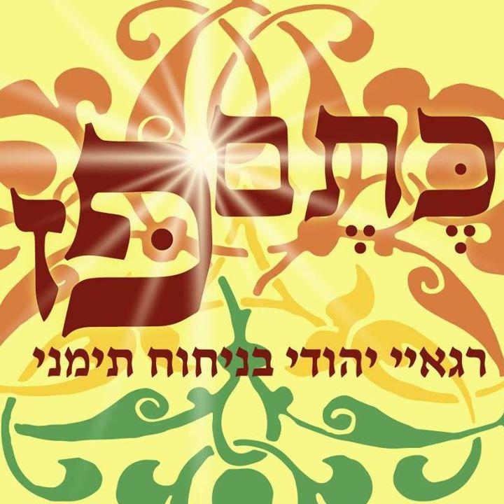 Ketem Paz Original Jewish Reggae Music  כתם פז רגאיי יהודי מקורי Tour Dates