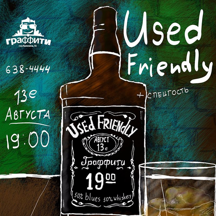 Used Friendly @ USED FRIENDLY in BLUES - Minsk, Belarus
