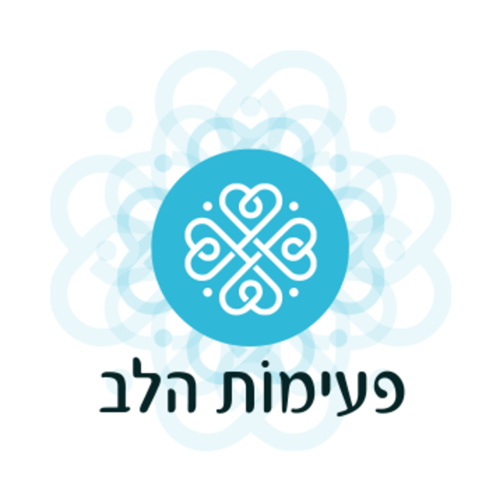 פעימות הלב @ פלא - Tel Aviv, Israel