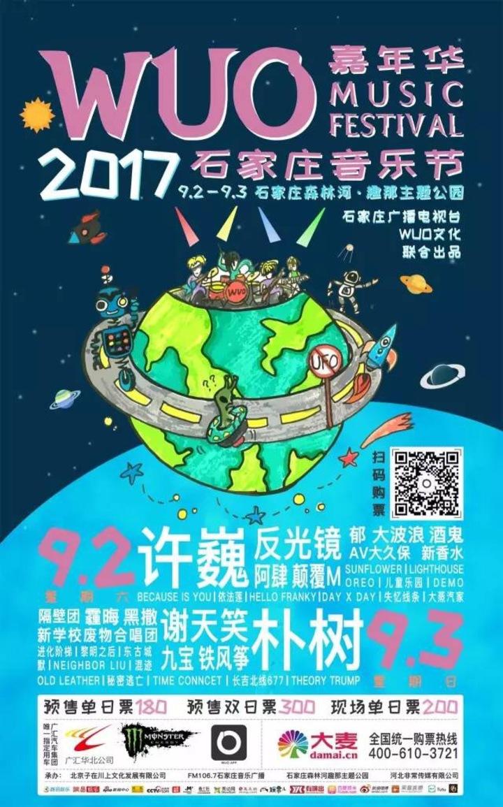 Ego Fall @ Forest Hequna Theme Park(Zhonghua North Street Hutuohe Scenic Area Zhengding) - Shijiazhuang, China