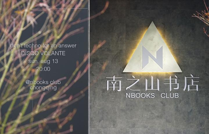 Disqo Volante @ Nbooks club - Chongqing, China
