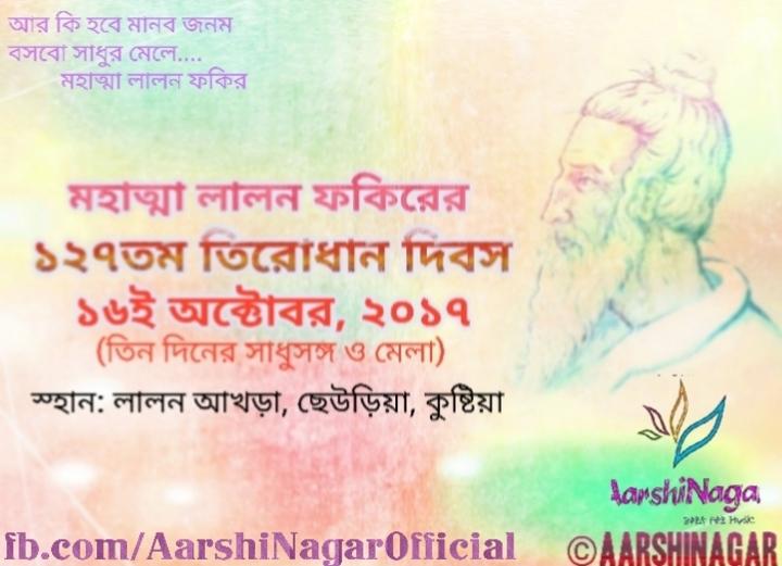 AaRsHiNaGaR আরশিনগর @ Lalon Akhra, Kushtia - Kushtia, Bangladesh