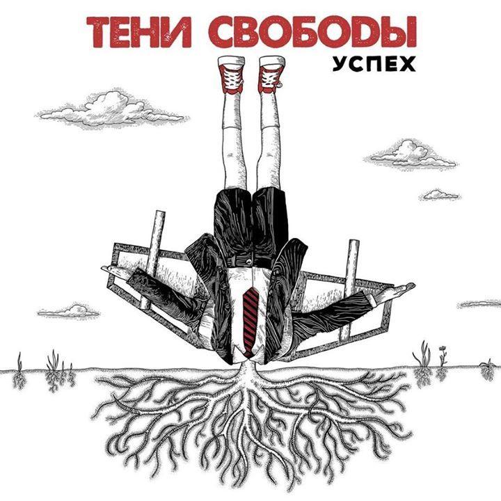 Teni Svobody @ Ogni Fest - Yekaterinburg, Russia