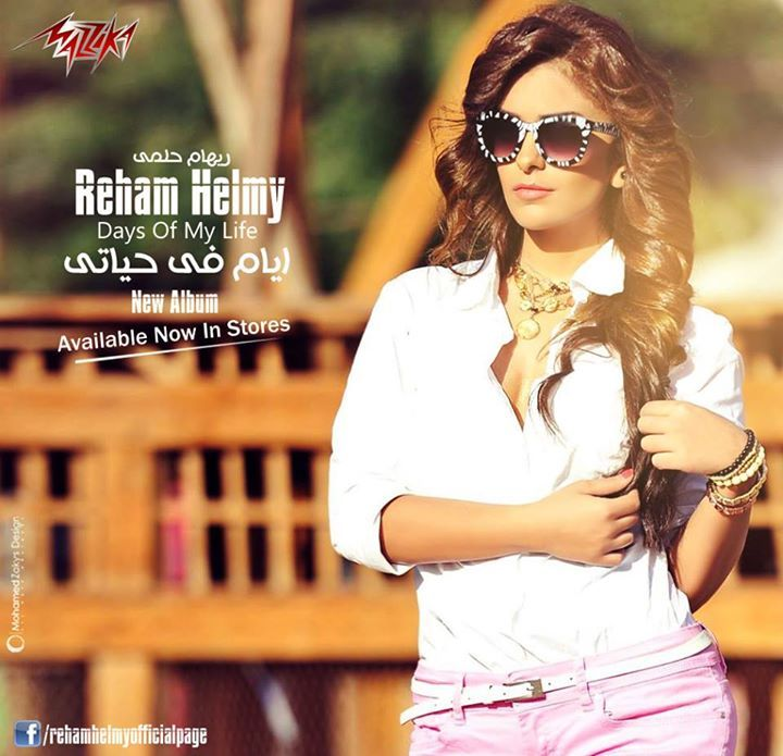 Reham Helmy Tour Dates