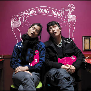 Hong Kong Dong Wommelgem