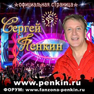 Сергей Пенкин Visaginas