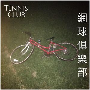 Tennis CLUB Cabool