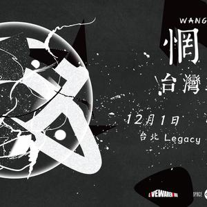 Wang Wen (惘闻) Tainan City
