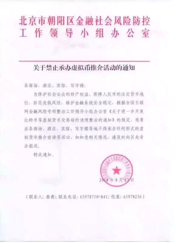 Chinese government notice