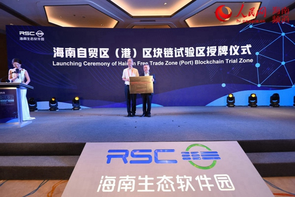 Hainan Blockchain initiative launch